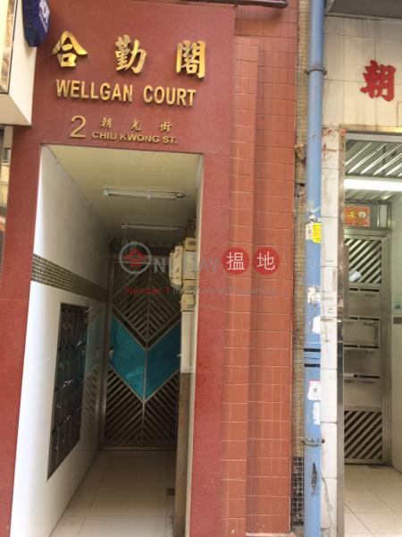 2 Chiu Kwong Street (2 Chiu Kwong Street) Sai Ying Pun|搵地(OneDay)(2)
