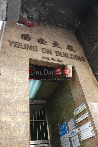 Yeung On Building (Yeung On Building) Sai Wan Ho|搵地(OneDay)(1)