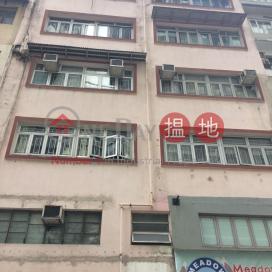 第二街2B號,西營盤, 香港島