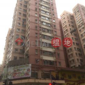 黃埔新邨 - 遠貴樓,紅磡, 九龍