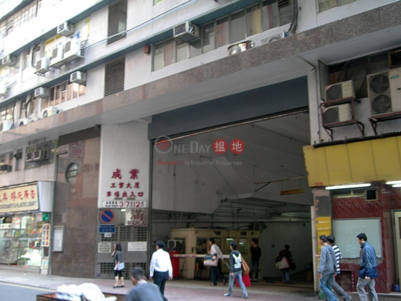 Shing Yip Industrial Building (Shing Yip Industrial Building) Kwun Tong|搵地(OneDay)(2)