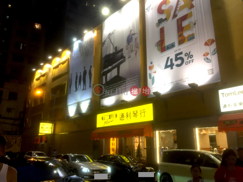 通利琴行九龍區旗艦店 (Tom Lee Flagship Store) 尖沙咀|搵地(OneDay)(2)