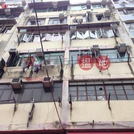 88-90 Reclamation Street,Yau Ma Tei, Kowloon