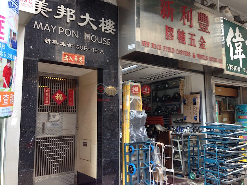 May Pont House (May Pont House) Mong Kok|搵地(OneDay)(3)