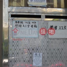 20-24 Hoi Ning Street,Sai Wan Ho, Hong Kong Island