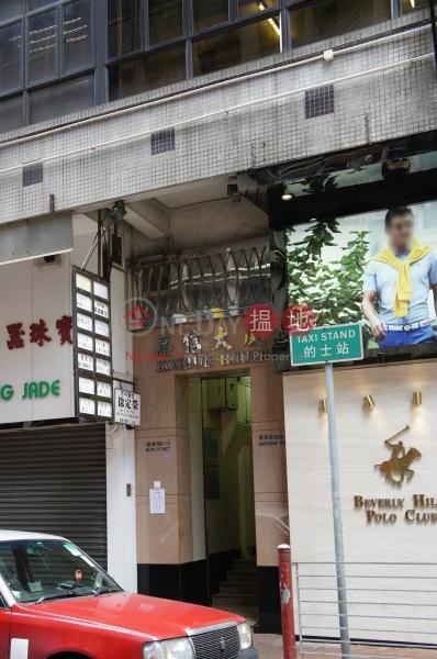 高信大廈 (Koshun House) 佐敦|搵地(OneDay)(3)
