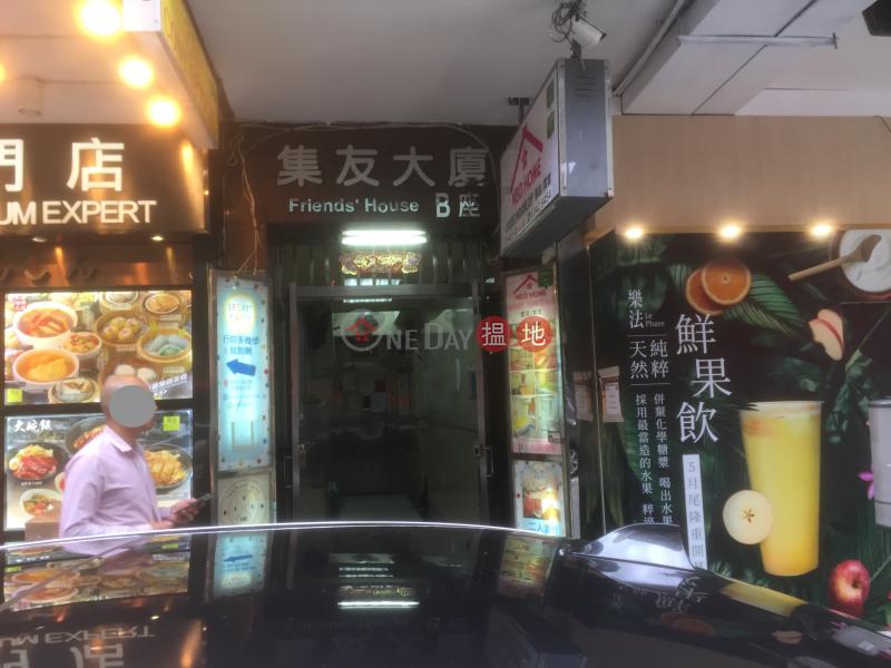 Friends\' House Block B (Friends\' House Block B) Tsim Sha Tsui 搵地(OneDay)(2)
