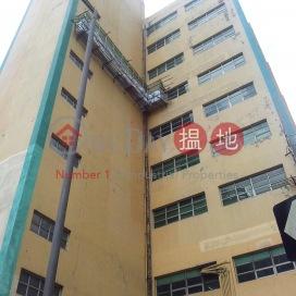 馮瑞璋工業大廈,荃灣東, 新界