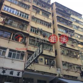 543 Fuk Wing Street,Cheung Sha Wan, Kowloon