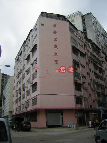 振發工廠大廈|黃大仙區振發工廠大廈(Chun Fat Factory Mansion)出售樓盤 (frede-05544)
