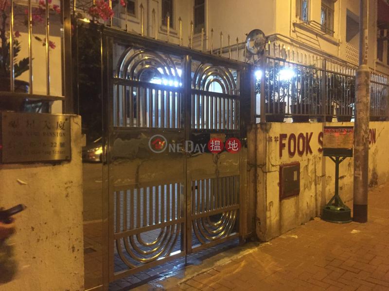 Fook Sing Mansion (Fook Sing Mansion) Hung Hom|搵地(OneDay)(1)