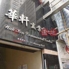分租寫字臺全包3000|灣仔區華軒商業中心(Wah Hen Commercial Centre)出租樓盤 (93460-5121102598)_0