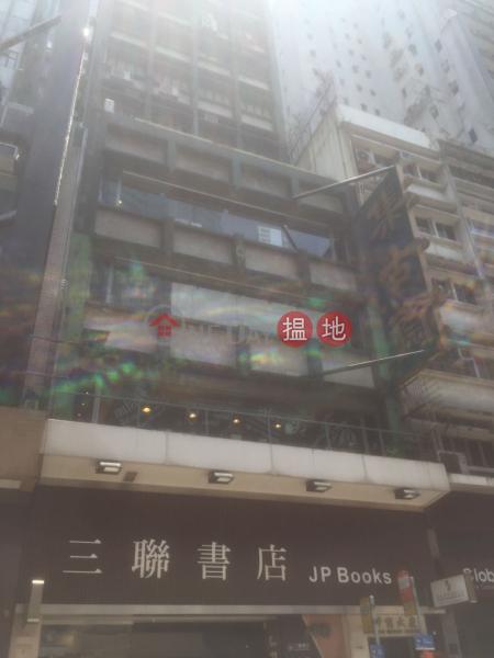 Chung Sheung Building (Chung Sheung Building) Central|搵地(OneDay)(4)