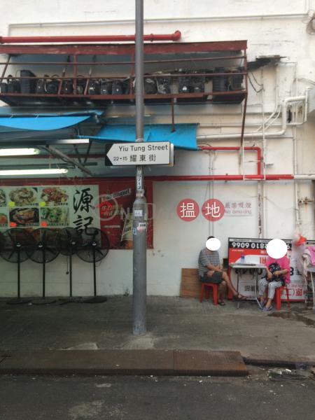 耀東街15-22號 (15-22 Yiu Tung Street) 深水埗|搵地(OneDay)(1)