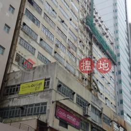 怡華工業大廈