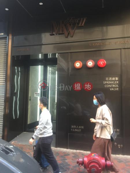MW Tower II (MW Tower II) Tsim Sha Tsui 搵地(OneDay)(3)