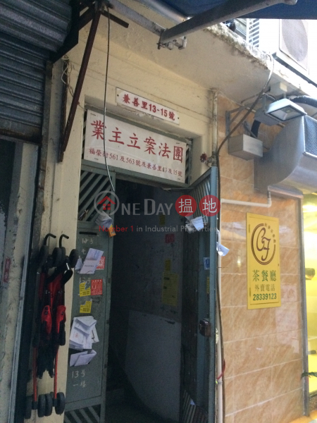 15 Kim Shin Lane (15 Kim Shin Lane) Cheung Sha Wan|搵地(OneDay)(2)