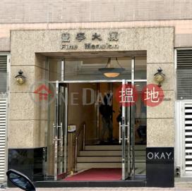 3房2廁,實用率高,極高層,連車位《豐寧大廈出售單位》