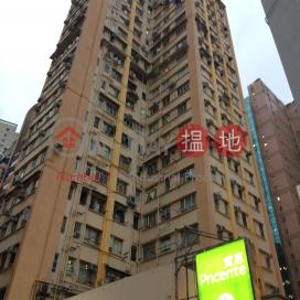 保和大廈,灣仔, 香港島