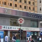 中銀集團人壽保險有限公司 (BOC Group Life Assurance Co Ltd) 中區德輔道中134-136號|- 搵地(OneDay)(4)