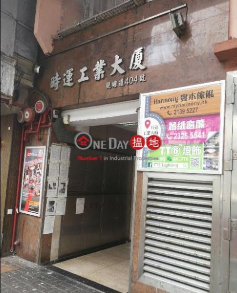 香港搵樓|租樓|二手盤|買樓| 搵地 | 工業大廈出租樓盤時運工業大廈