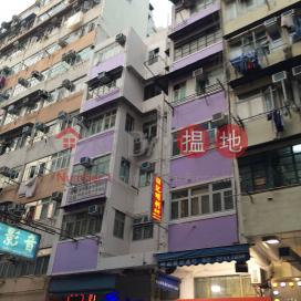 汝州街236-236A號,深水埗, 九龍