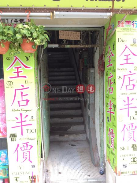 南昌街174號 (174 Nam Cheong Street) 深水埗 搵地(OneDay)(1)