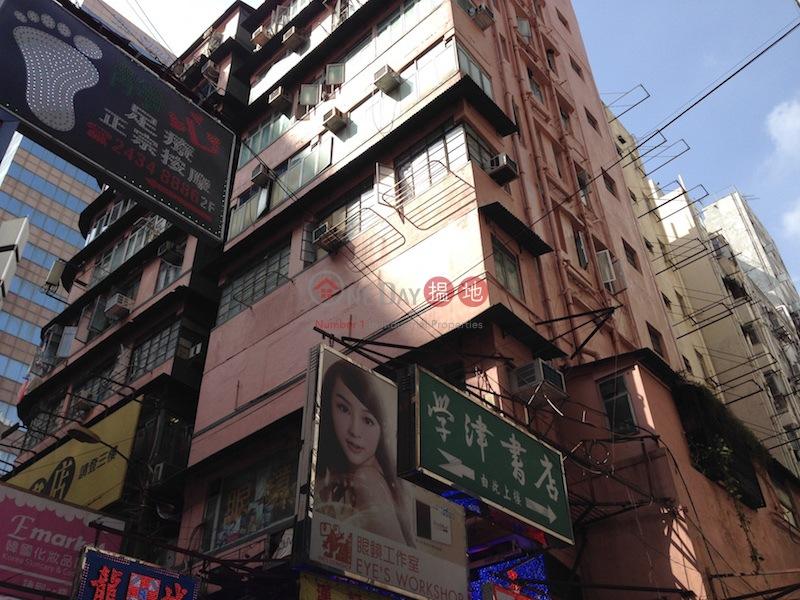 奶路臣街15B號 (15B Nelson Street) 旺角 搵地(OneDay)(1)