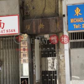 有餘樓,西營盤, 香港島