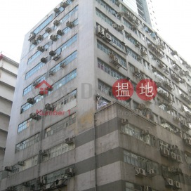 Yuen Shing Industrial Building,Cheung Sha Wan, Kowloon