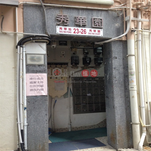 Sau Wa Court (Sau Wa Court) Wan Chai|搵地(OneDay)(1)