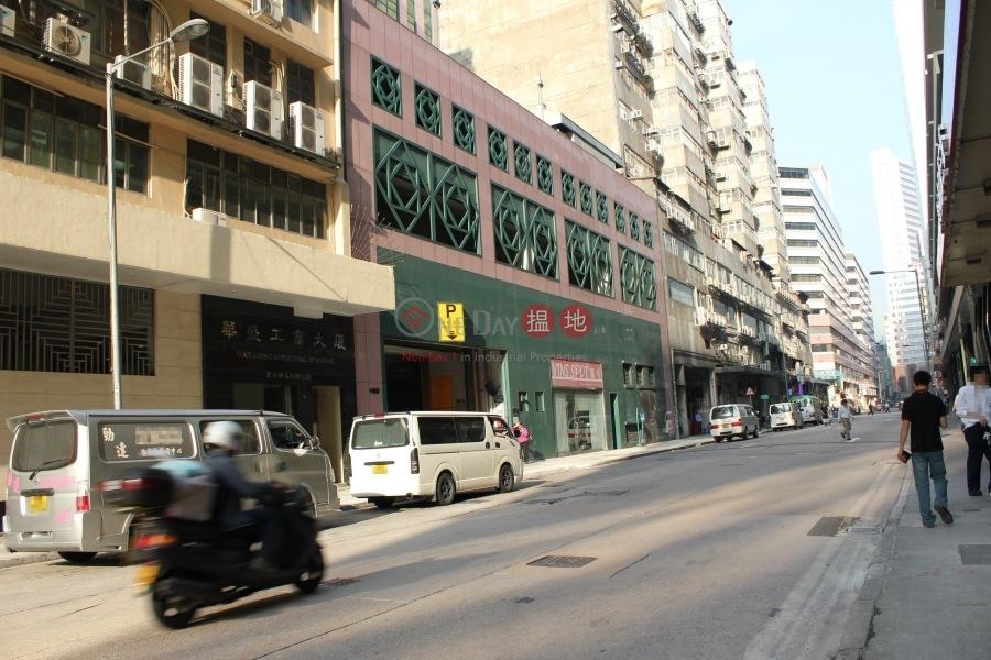 Wah Shing Industrial Building (Wah Shing Industrial Building) Cheung Sha Wan|搵地(OneDay)(4)