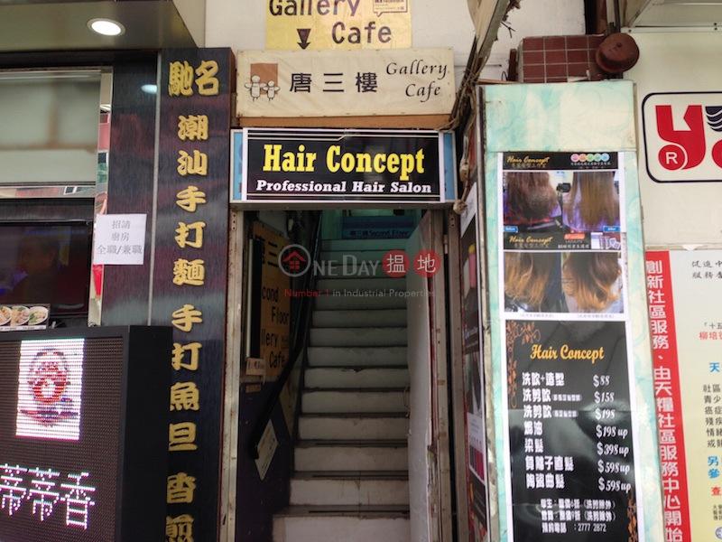 西洋菜南街228號 (228 Sai Yeung Choi Street South) 太子|搵地(OneDay)(1)