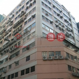 Great Wall Factory Building,Cheung Sha Wan, Kowloon