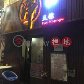 3 Cedar Street,Prince Edward, Kowloon