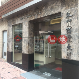 Chatham Commercial Building|東貿商業大廈