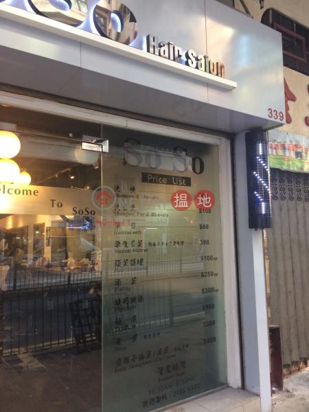 339 Des Voeux Road West (339 Des Voeux Road West) Sai Ying Pun|搵地(OneDay)(2)