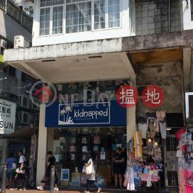萬年街9號,西貢, 新界