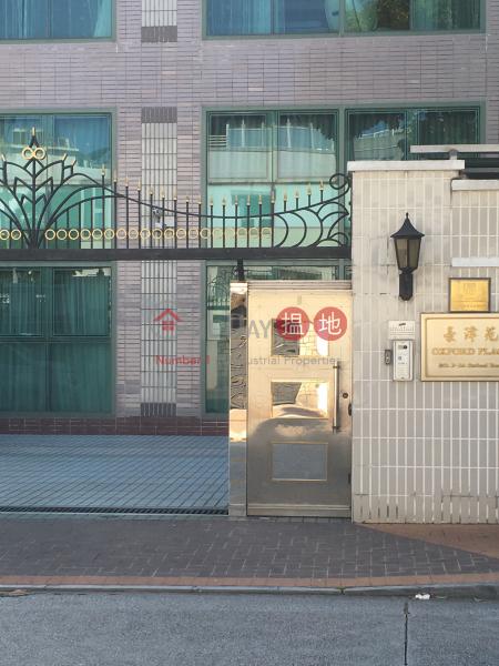 豪津苑 (Oxford Place) 九龍塘|搵地(OneDay)(2)