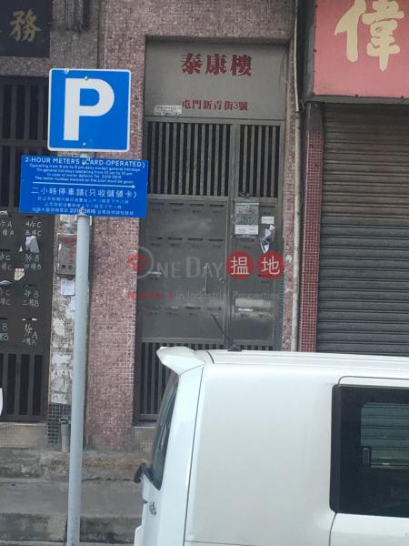 Tai Hong Building (Tai Hong Building) Tuen Mun 搵地(OneDay)(2)