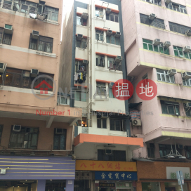 Hertford Mansion,Sham Shui Po, Kowloon