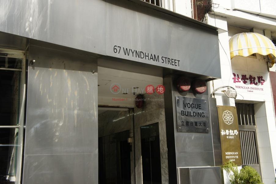 立健商業大廈 (Vogue Building) 中環|搵地(OneDay)(3)
