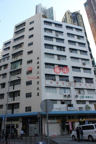 永桂第三工業大廈 (Wing Kwai Factory Building) 荃灣東|搵地(OneDay)(2)