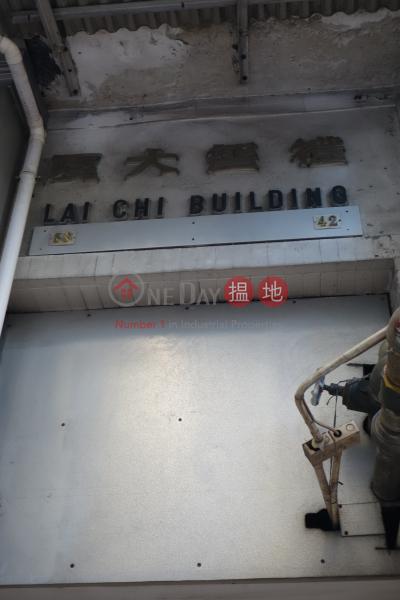 禮智大廈 (Lai Chi Building) 禮頓山|搵地(OneDay)(5)