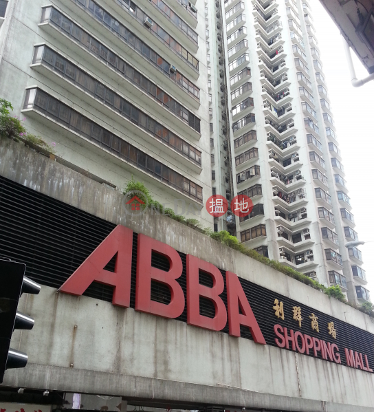 利群商場|南區利群商業大廈(ABBA Commercial Building)出租樓盤 (HA0064)