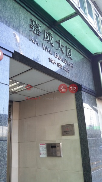 嘉威大廈 (Ka Wai Building) 北角|搵地(OneDay)(3)