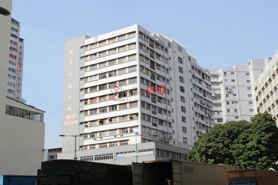 成美工業大廈 (Sing Mei Industrial Building) 葵涌|搵地(OneDay)(3)