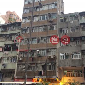 256 Lai Chi Kok Road|荔枝角道256號