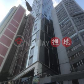 軒尼詩道256號,灣仔, 香港島