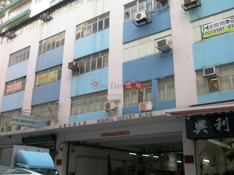 Winful Industrial Building (Winful Industrial Building) Kwun Tong|搵地(OneDay)(2)